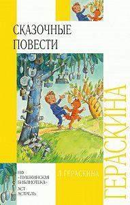 Лия Гераскина -Сказочные повести