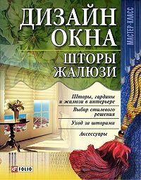 Людмила Бабенко - Дизайн окна. Шторы. Жалюзи