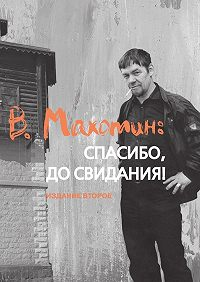 Владимир Головин -В. Махотин: спасибо, до свидания! Издание второе