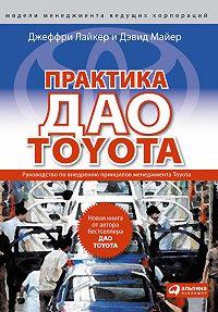 Джеффри Лайкер -Практика дао Toyota. Руководство по внедрению принципов менеджмента Toyota