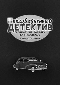 Станислав Студёнов -Неразбавленный детектив. Графические загадки для взрослых