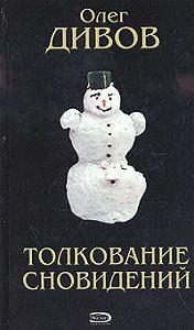 Олег Дивов -Как я был экстрасенсом