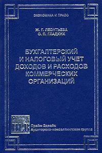 Жамила Леонтьева -Бухгалтерский и налоговый учет доходов и расходов коммерческих организаций