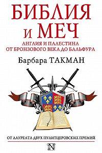 Барбара Такман -Библия и меч. Англия и Палестина от бронзового века до Бальфура