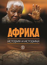 Коллектив Авторов - Африка. История и историки