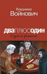 Владимир Войнович -Дваплюсодин в одном флаконе (сборник)