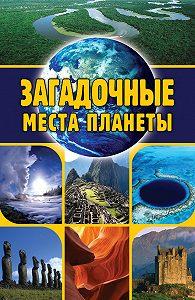Евгений Никитин -Загадочные места планеты