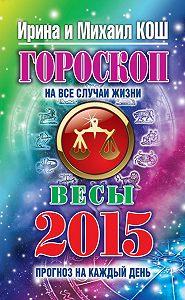 Ирина Кош -Прогноз на каждый день. 2015 год. Весы