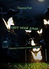 Полина Рей -Свет моейдуши