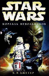 К. Джетер - Войны охотников за головами-2: Корабль невольников