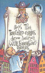 Астрид Линдгрен -Калле Блюмквист-сыщик
