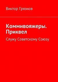 Виктор Грязнов - Коммивояжеры. Приквел. Служу Советскому Союзу