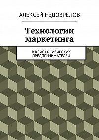 Алексей Недозрелов -Технологии маркетинга. Вкейсах сибирских предпринимателей