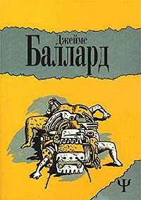 Джеймс Баллард -Похищенный Леонардо