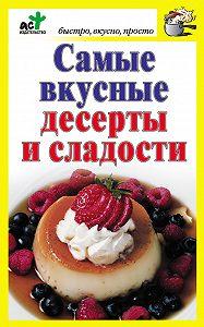 Дарья Костина -Самые вкусные десерты и сладости