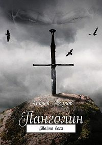 Андрей Акулов -Панголин. Тайна бога