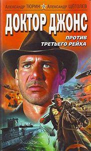 Александр Тюрин -Доктор Джонс против Третьего рейха