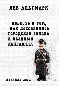 Лев Альтмарк - Повесть о том, как посорились городской голова и уездный исправник