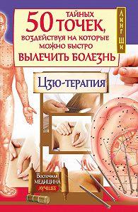 Линг Ши -50 тайных точек, воздействуя на которые можно быстро вылечить болезнь. Цзю-терапия