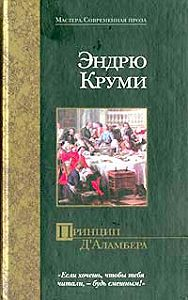 Эндрю Круми -Принцип Д`Аламбера