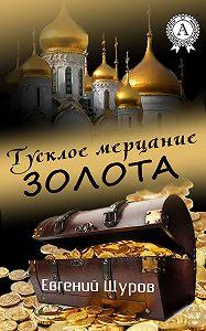 Евгений Щуров - Тусклое мерцание золота