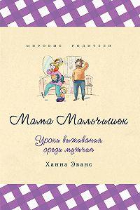 Ханна Эванс -Мама Мальчишек. Уроки выживания среди мужчин