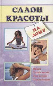 Лариса Коробач -Салон красоты на дому