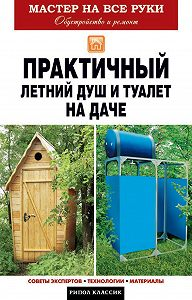 Елена Доброва -Практичный летний душ и туалет на даче