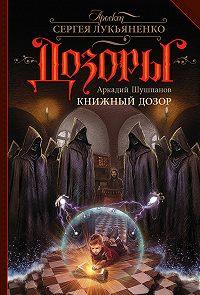 Аркадий Шушпанов -Книжный Дозор