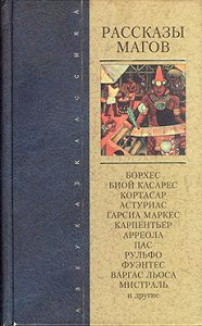 Сесар Вальехо - Из священного писания