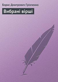 Борис Грінченко - Вибрані вірші