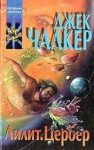 Джек Чалкер -Лилит: змея в траве