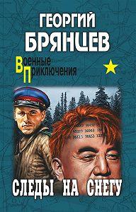 Георгий Брянцев -Следы на снегу