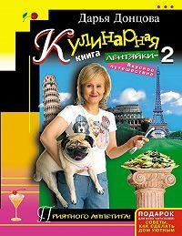 Дарья Донцова -Кулинарная книга лентяйки-2. Вкусное путешествие