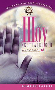 Андрей Александрович Затеев -Шоу экстрасенсов. Как это было...