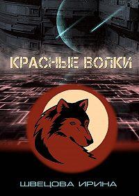 Ирина Швецова -Красные волки