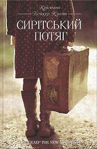 Крістіна Бейкер Клайн -Сирітський потяг