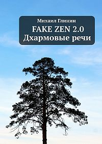 Михаил Глинин -Fake Zen 2.0. Дхармовые речи