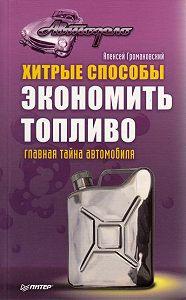 Алексей Громаковский -Хитрые способы экономить топливо. Главная тайна автомобиля