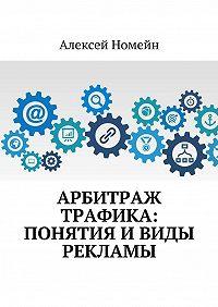Алексей Номейн -Арбитраж трафика: понятия ивиды рекламы