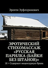 Эроген  - Эротический стихомассаж «Русская парилка (байки без штанов)»