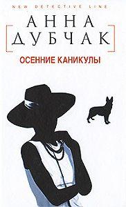 Анна Дубчак -Осенние каникулы