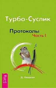 Дмитрий Леушкин -Турбо-Суслик. Протоколы. Часть I