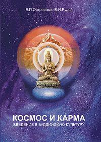 В. Рудой -Космос и карма. Введение в буддийскую культуру