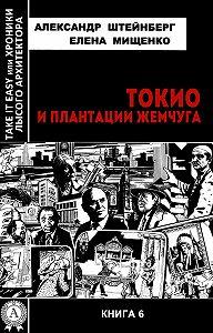 Елена Мищенко -Токио и плантации жемчуга