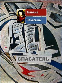 Татьяна Чекасина -Спасатель