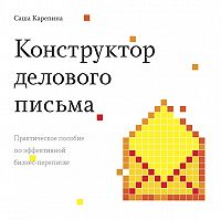 Саша Карепина - Конструктор делового письма. Практическое пособие по эффективной бизнес-переписке