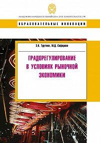 Эдуард Трутнев, Мария Сафарова - Градорегулирование в условиях рыночной экономики