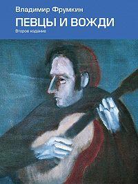 Владимир Фрумкин -Певцы и вожди