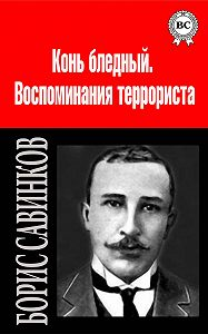 Борис Савинков - Сочинения